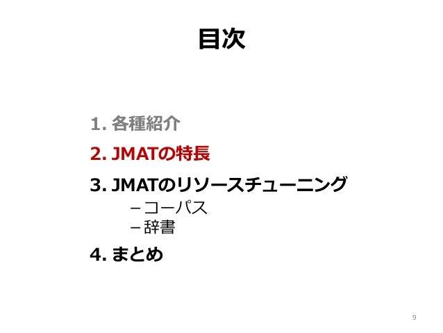 目次 1. 各種紹介 2. JMATの特長 3. JMATのリソースチューニング -コーパス -辞書 4. まとめ 9