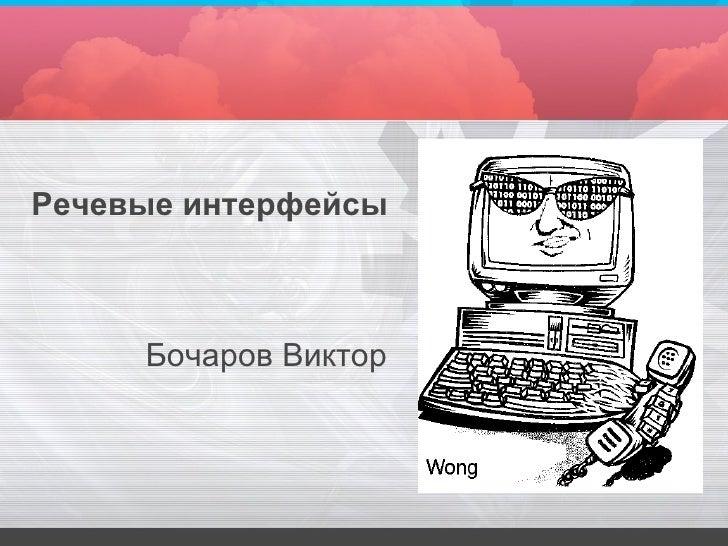 Речевые интерфейсы Бочаров Виктор