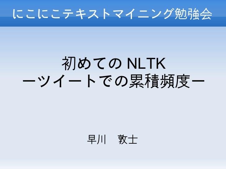 にこにこテキストマイニング勉強会   初めての NLTKーツイートでの累積頻度ー     早川 敦士