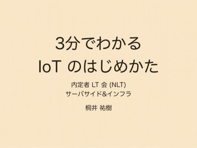 3分でわかる IoT のはじめかた