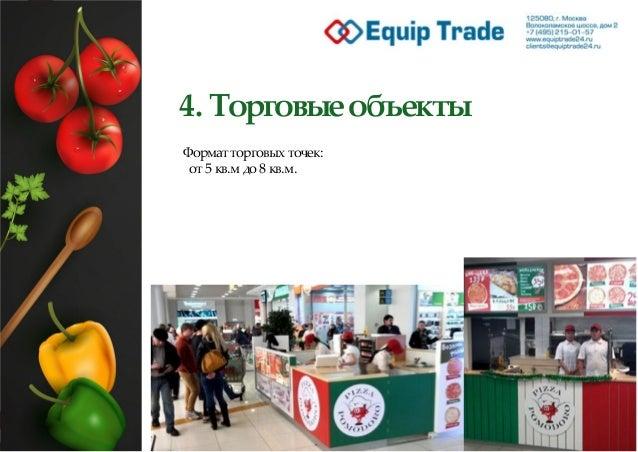 4. Торговыеобъекты Форматторговых точек: от 5 кв.м до8 кв.м.