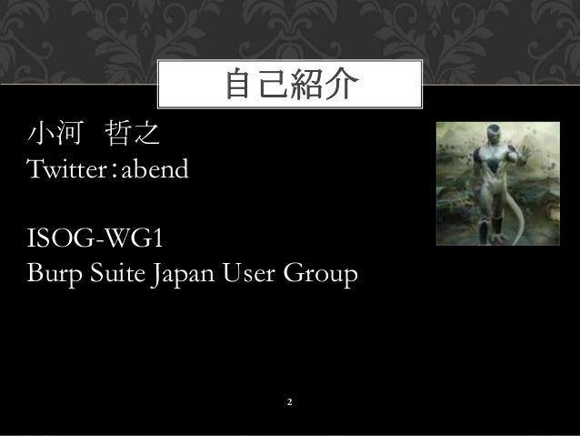 自己紹介 2 小河 哲之 Twitter:abend ISOG-WG1 Burp Suite Japan User Group
