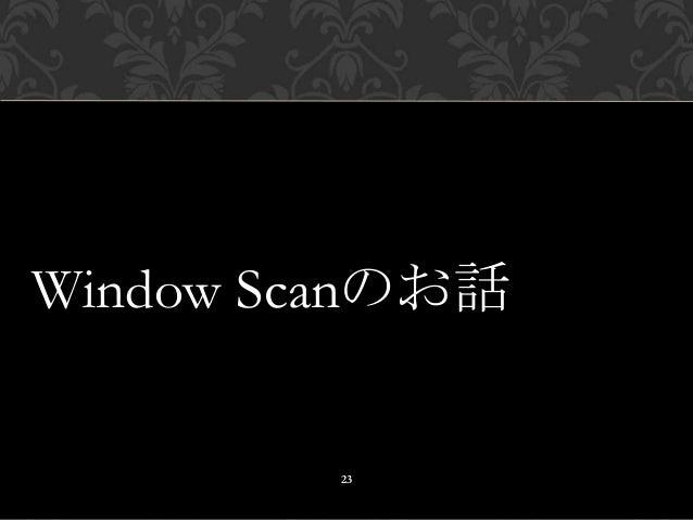 Window Scanのお話 23
