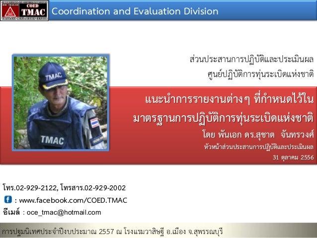 Coordination and Evaluation Division ส่วนประสานการปฏิบัติและประเมินผล ศูนย์ปฏิบัติการทุ่นระเบิดแห่งชาติ  แนะนำกำรรำยงำนต่ำ...
