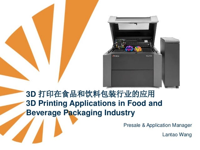 3d printing applications in food and beverage packaging 3d application