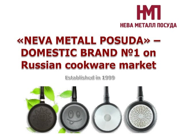 2  The only manufacturing company on cookware market of Russia with a technology of die-casting with crystallization unde...