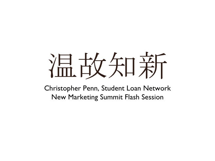 温故知新 <ul><li>Christopher Penn, Student Loan Network </li></ul><ul><li>New Marketing Summit Flash Session </li></ul>
