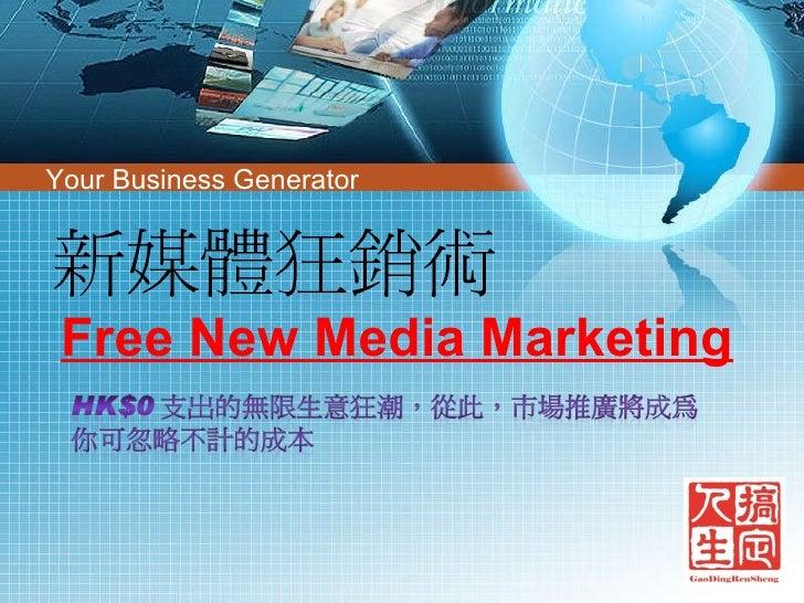Your Business Generator   Free New Media Marketing