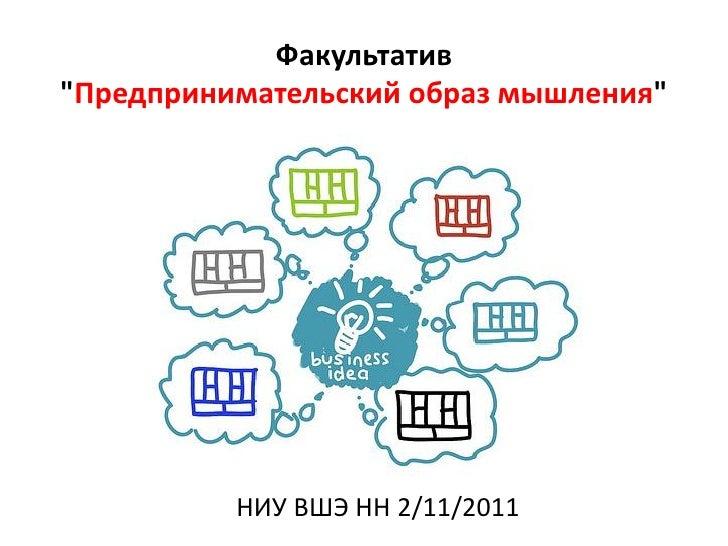 """Факультатив""""Предпринимательский образ мышления""""          НИУ ВШЭ НН 2/11/2011"""