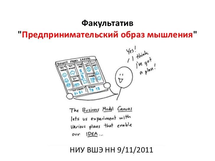 """Факультатив""""Предпринимательский образ мышления""""          НИУ ВШЭ НН 9/11/2011"""