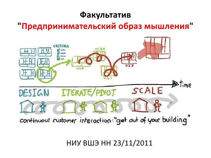 """Факультатив""""Предпринимательский образ мышления""""          НИУ ВШЭ НН 23/11/2011"""