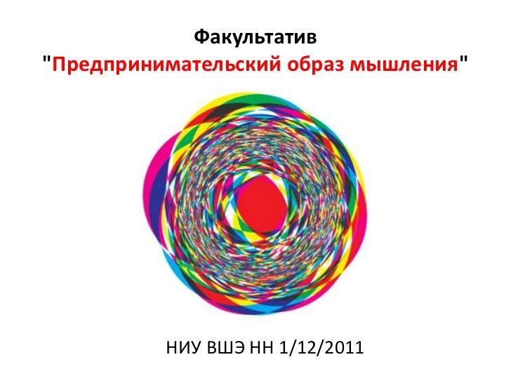 """Факультатив""""Предпринимательский образ мышления""""          НИУ ВШЭ НН 1/12/2011"""