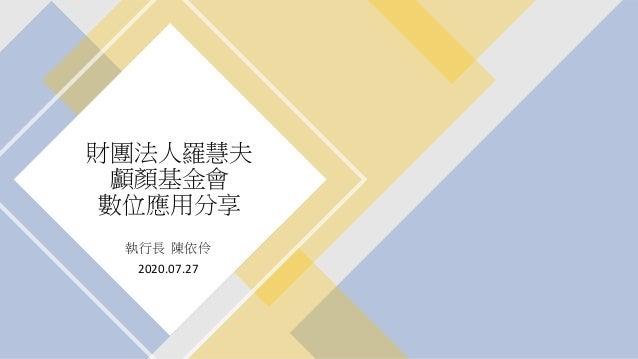 財團法人羅慧夫 顱顏基金會 數位應用分享 執行長 陳依伶 2020.07.27