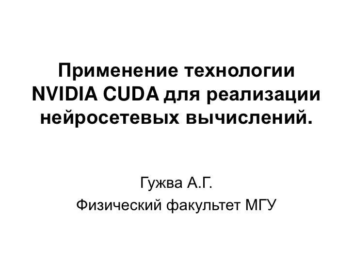 Применение технологии NVIDIA CUDA для реализации  нейросетевых вычислений.             Гужва А.Г.    Физический факультет ...