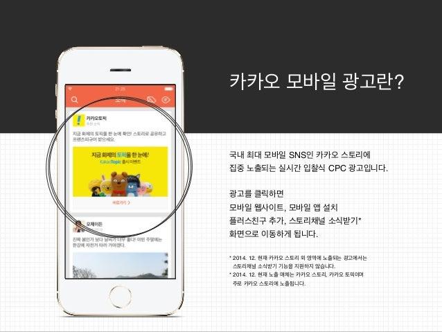 카카오 모바일 광고 Slide 3