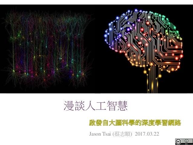 + 漫談人工智慧 Jason Tsai (蔡志順) 2017.03.22