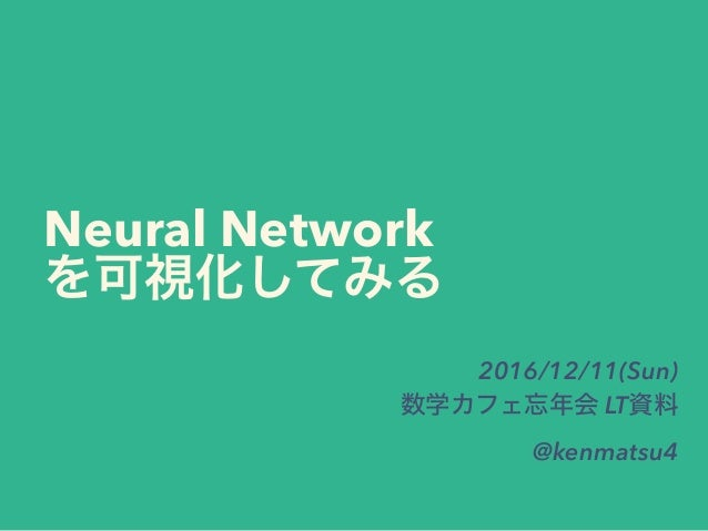 Neural Network 2016/12/11(Sun) LT @kenmatsu4