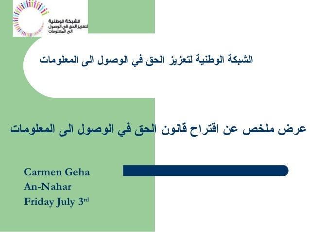 المعلومات الى الوصول في الحق لتعزيز الوطنية الشبكة Carmen Geha An-Nahar Friday July 3rd المعلومات الى ...