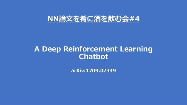 NN論文を肴に酒を飲む会#4 A Deep Reinforcement Learning Chatbot arXiv:1709.02349