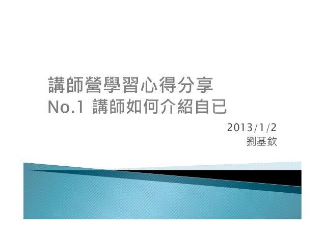 2013/1/2   劉基欽