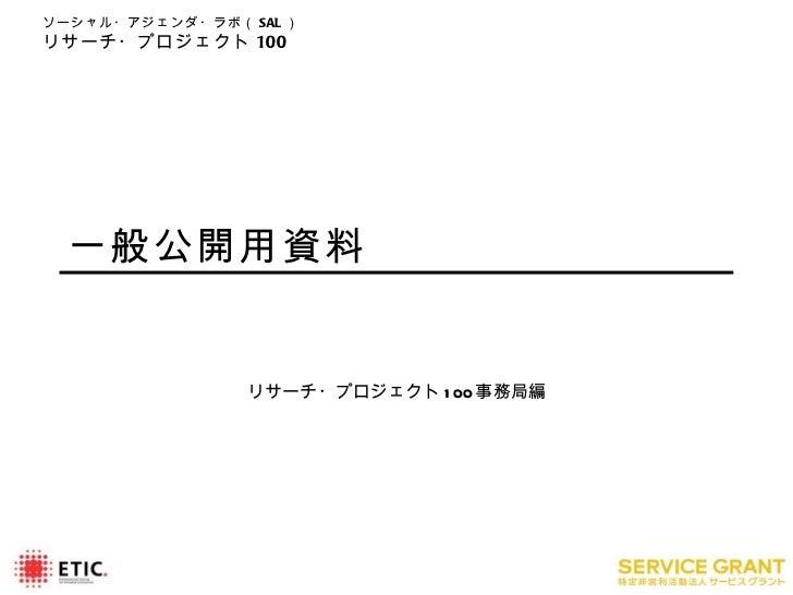 一般公開用資料 リサーチ・プロジェクト 100 事務局編