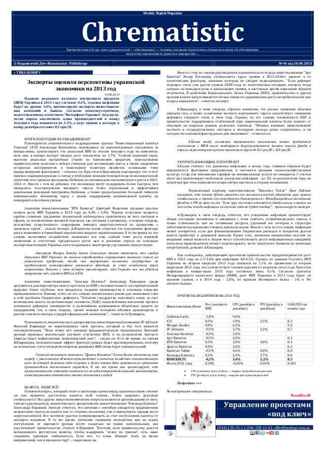 :: ТЕМА НОМЕРУ Эксперты оценили перспективы украинской экономики на 2013 год 14.08.2013 Падение реального валового внутрен...