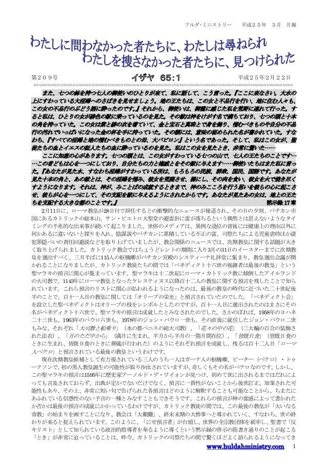 フルダ・ミニストリー 平成25年 4月 月報 www.huldahministry.com 1 第210号 平成25年3月29日 ∽∽∽∽∽∽∽∽∽∽∽∽∽∽∽∽∽∽∽∽∽∽∽∽∽∽∽∽∽∽∽∽∽∽∽∽∽∽∽∽∽∽∽∽∽∽∽∽∽ さて、週の初め...