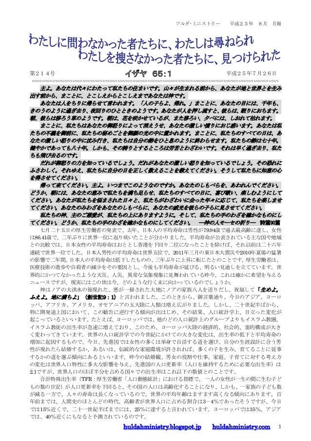 フルダ・ミニストリー 平成25年 8月 月報 huldahministry.blogspot.jp huldahministry.com 1 第214号 平成25年7月26日 ∽∽∽∽∽∽∽∽∽∽∽∽∽∽∽∽∽∽∽∽∽∽∽∽∽∽∽∽∽∽∽∽∽∽...