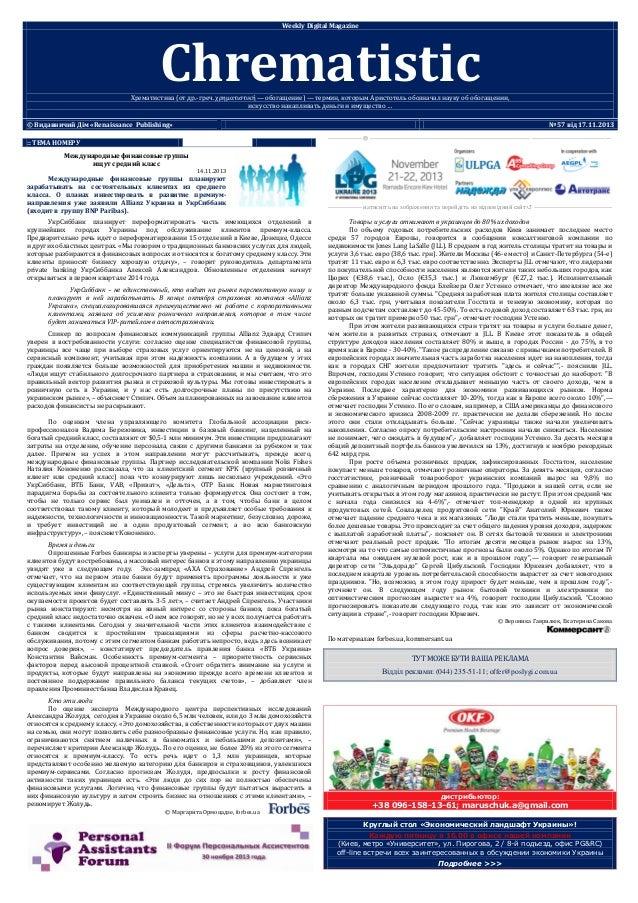 Weekly Digital Magazine  Chrematistic  Хрематистика (от др.-греч. χρηματιστική — обогащение) — термин, которым Аристотель ...