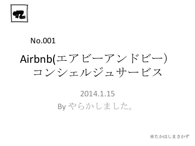 No.001  Airbnb(エアビーアンドビー) コンシェルジュサービス 2014.1.15 By やらかしました。  @たかはしまさかず