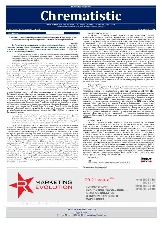 Weekly Digital Magazine  Chrematistic Хрематистика (от др.-греч. χρηματιστική - обогащение) - термин, которым Аристотель о...