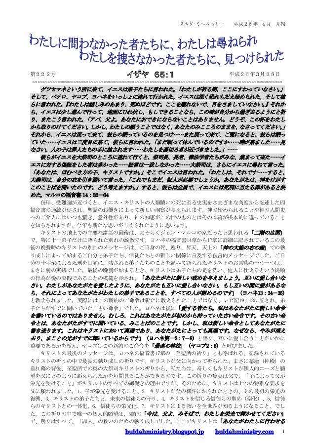 フルダ・ミニストリー 平成26年 4 月 月報 huldahministry.blogspot.jp huldahministry.com 1 第222号 平成26年3月28日 ∽∽∽∽∽∽∽∽∽∽∽∽∽∽∽∽∽∽∽∽∽∽∽∽∽∽∽∽∽∽∽∽∽...