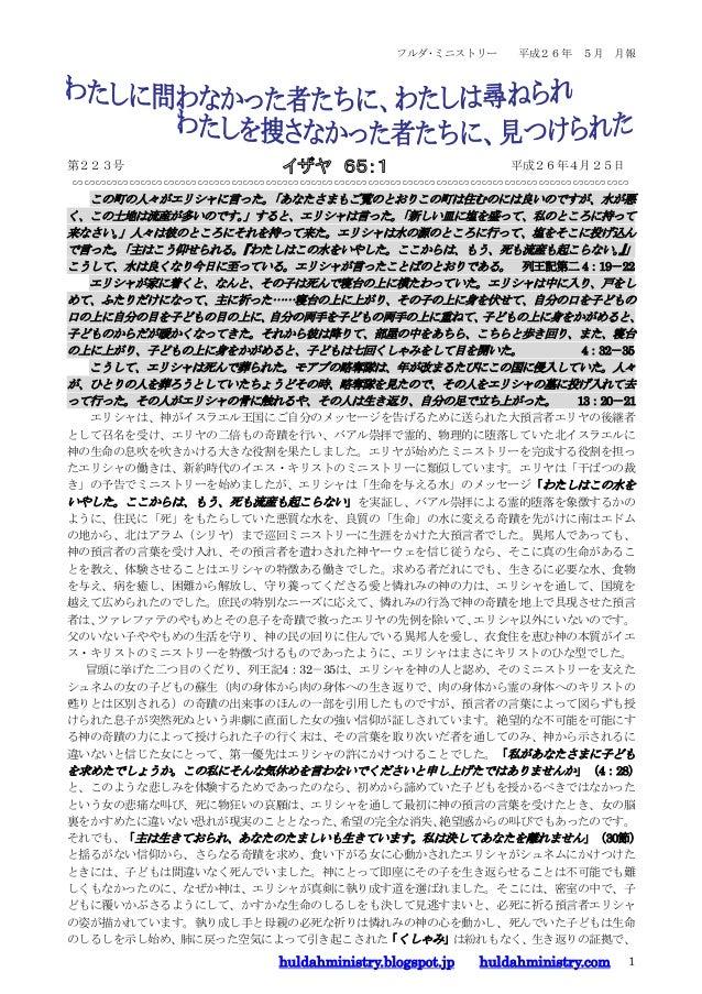 フルダ・ミニストリー 平成26年 5月 月報 huldahministry.blogspot.jp huldahministry.com 1 第223号 平成26年4月25日 ∽∽∽∽∽∽∽∽∽∽∽∽∽∽∽∽∽∽∽∽∽∽∽∽∽∽∽∽∽∽∽∽∽∽...