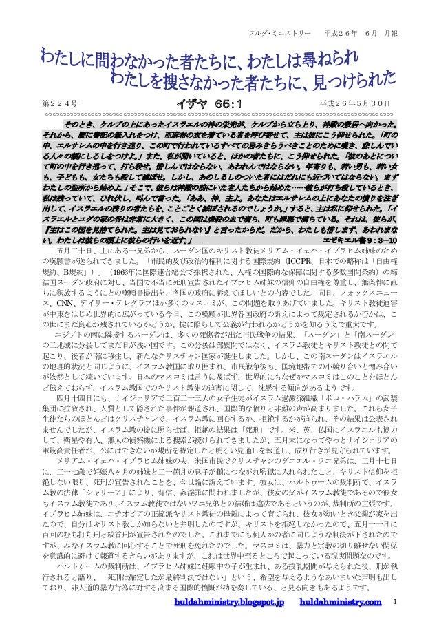 フルダ・ミニストリー 平成26年 6月 月報 huldahministry.blogspot.jp huldahministry.com 1 第224号 平成26年5月30日 ∽∽∽∽∽∽∽∽∽∽∽∽∽∽∽∽∽∽∽∽∽∽∽∽∽∽∽∽∽∽∽∽∽∽...