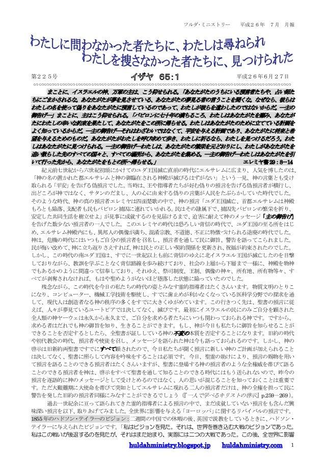 フルダ・ミニストリー 平成26年 7月 月報 huldahministry.blogspot.jp huldahministry.com 1 第225号 平成26年6月27日 ∽∽∽∽∽∽∽∽∽∽∽∽∽∽∽∽∽∽∽∽∽∽∽∽∽∽∽∽∽∽∽∽∽∽...