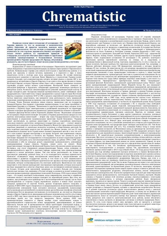 :: ТЕМА НОМЕРУ Великая украинская мечта 11.07.2014 Подписав в конце июня соглашение об ассоциации с ЕС, Украина приняла то...