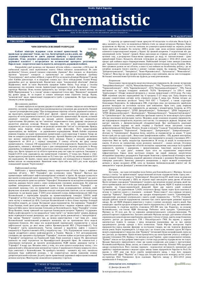 :: ТЕМА НОМЕРУ ЧИМ СКІНЧИТЬСЯ ВЕЛИКИЙ РОЗПРОДАЖ 14.07.2014 Кабінет міністрів відкриває сезон великої приватизації. Чи прав...