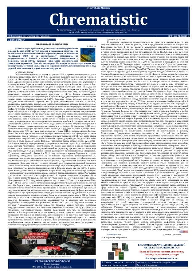 :: ТЕМА НОМЕРУ Вымирающая промышленность 31.07.2014 Начатый еще в прошлом году и окончательно оформленный в конце февраля ...