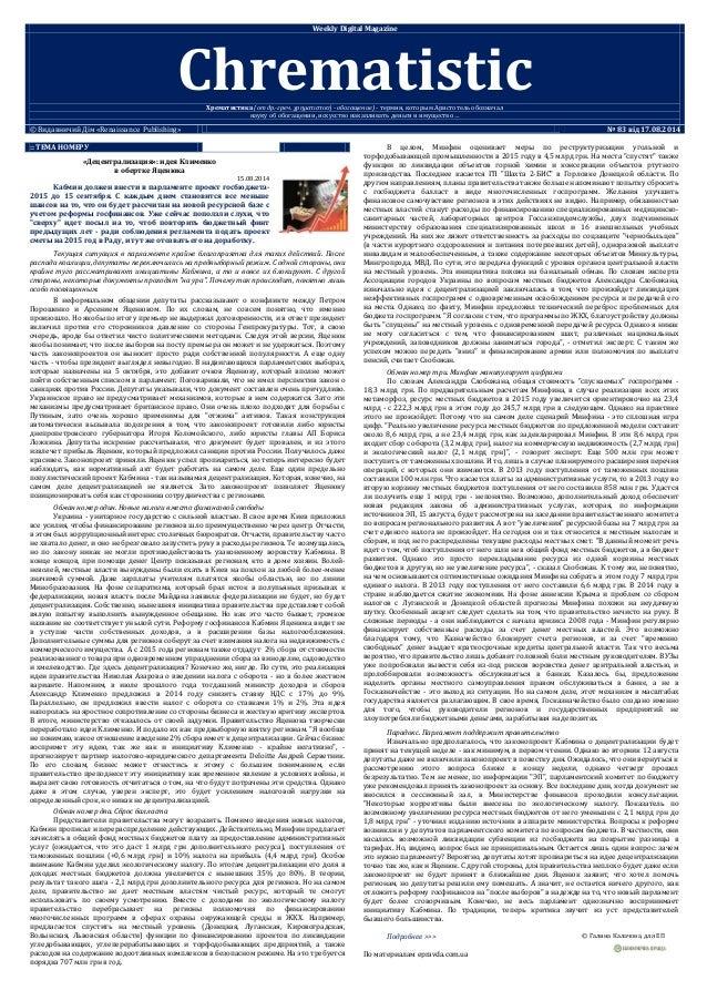 :: ТЕМА НОМЕРУ «Децентрализация»: идея Клименко в обертке Яценюка 15.08.2014 Кабмин должен внести в парламенте проект госб...