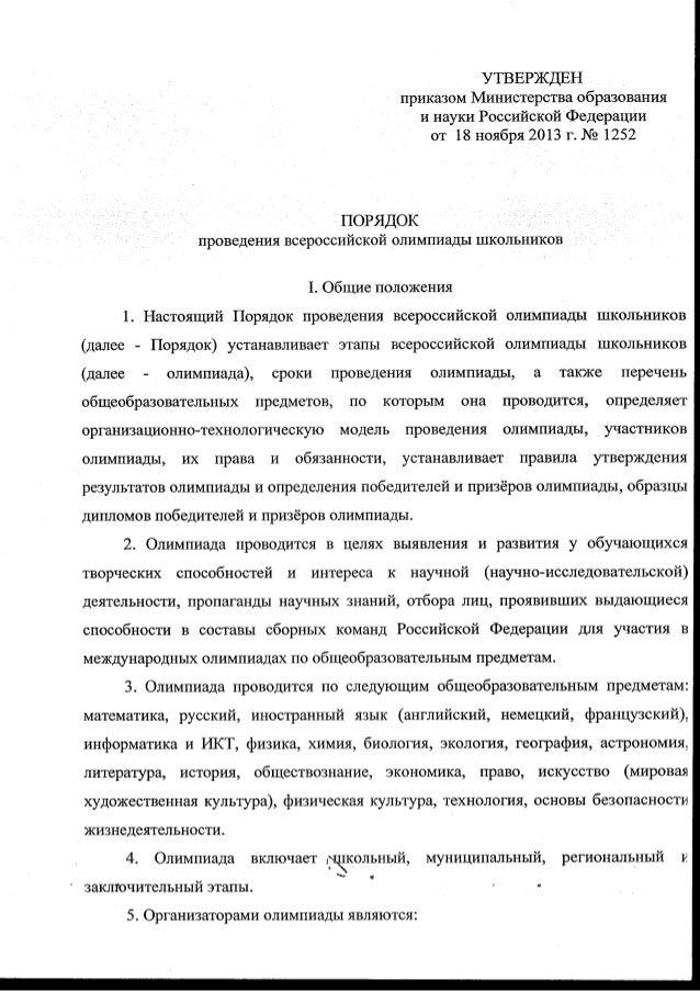 Средняя школа №1 имени и. П. Кытманова школьная олимпиада.