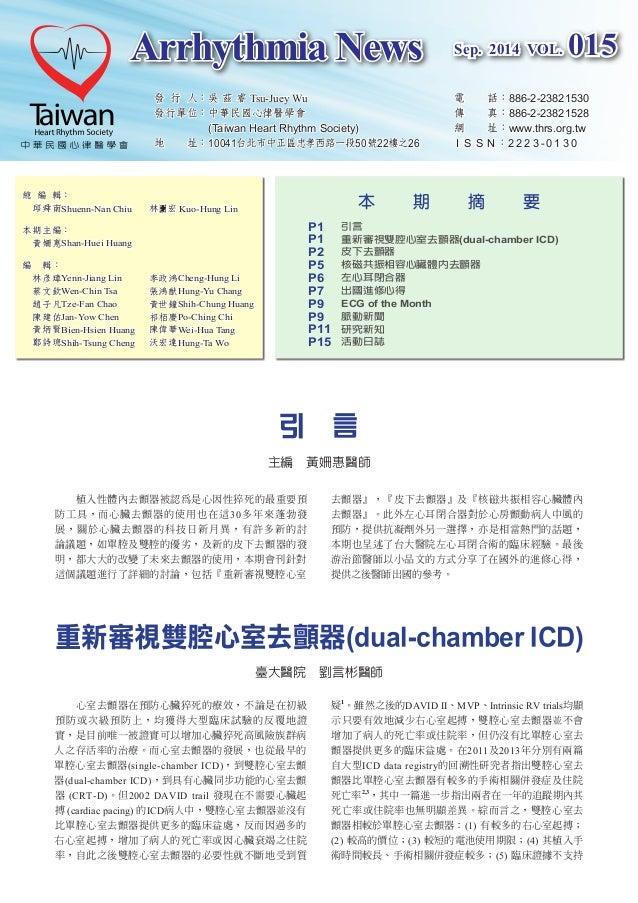 Arrhythmia News Sep. 2014 VOL. 015  發 行 人:吳 茲 睿 Tsu-Juey Wu  發行單位:中華民國心律醫學會       (Taiwan Heart Rhythm Society)  地  址:1004...