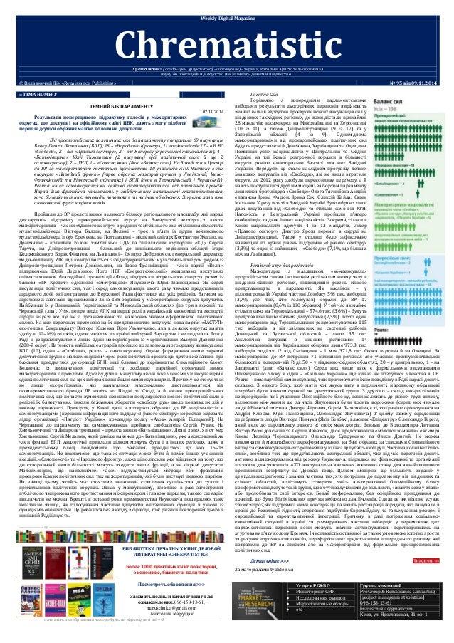 :: ТЕМА НОМЕРУ ТЕМНИЙ БІК ПАРЛАМЕНТУ 07.11.2014 Результати попереднього підрахунку голосів у мажоритарних округах, що дост...