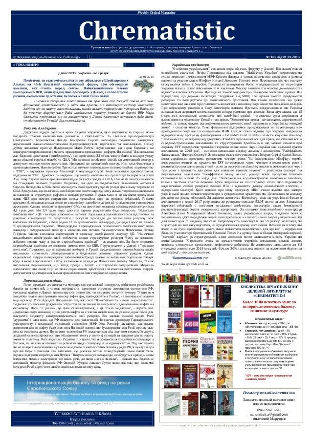 :: ТЕМА НОМЕРУ Давос-2015: Україна - не Греція 26.01.2015 Політична та економічна еліта знову зібралася у Швейцарських Аль...