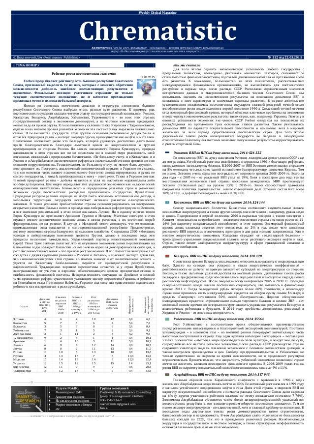 :: ТЕМА НОМЕРУ Рейтинг роста постсоветских экономик 19.03.2015 Forbes представляет рейтинг роста бывших республик Советско...
