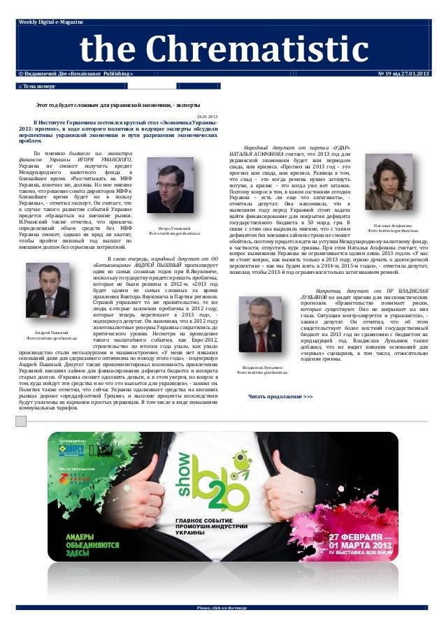 :: Тема номеруЭтот год будет сложным для украинской экономики, - эксперты24.01.2013В Институте Горшенина состоялся круглый...