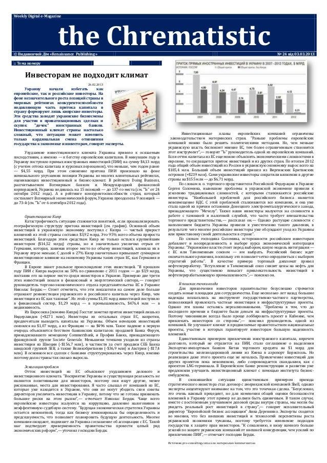 :: Тема номеруИнвесторам не подходит климат26.02.2013Украину начали избегать какевропейские, так и российские инвесторы. Н...