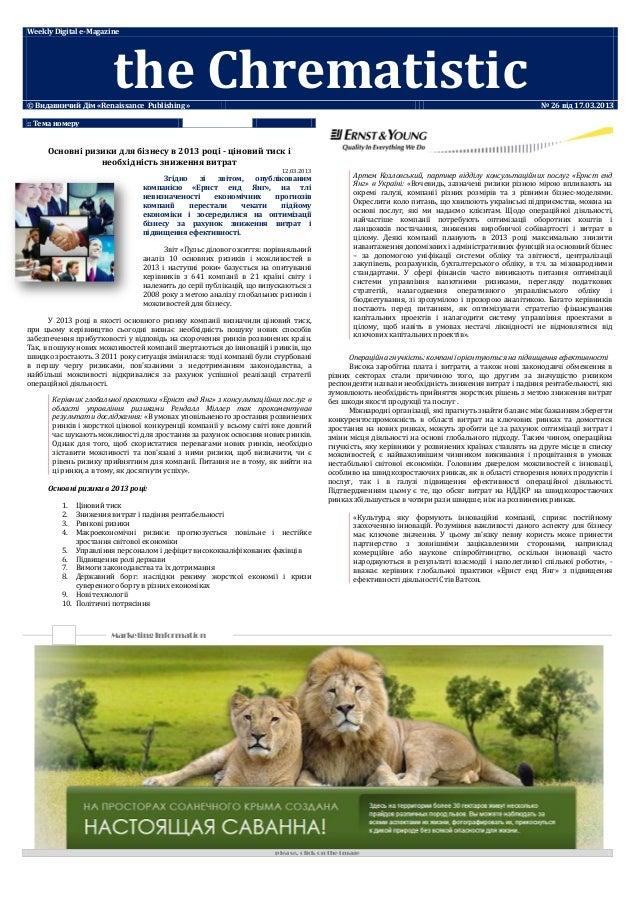 Weekly Digital e-Magazine                       the Chrematistic© Видавничий Дім «Renaissance Publishing »                ...