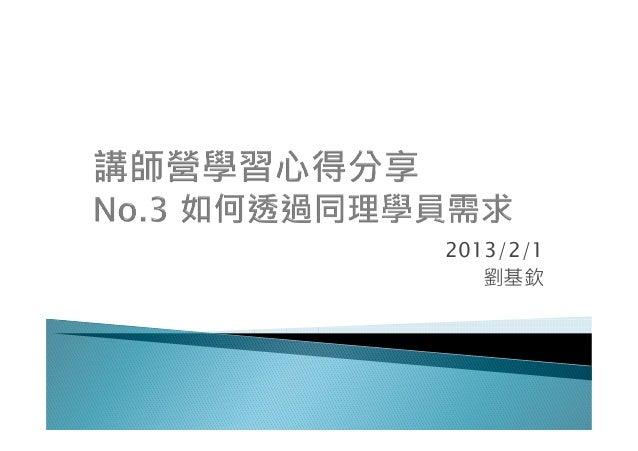 2013/2/1   劉基欽