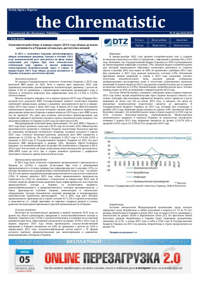 :: Тема номеруЭкономический обзор: в январе-марте 2013 года общая деловаяактивность в Украине оставалась достаточно низкой...