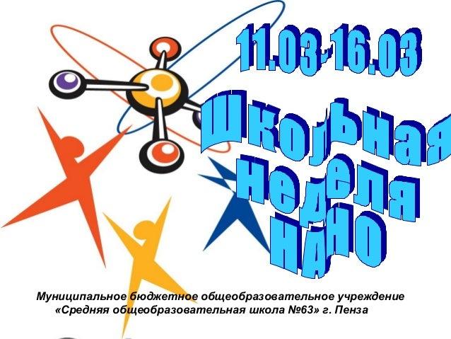 Муниципальное бюджетное общеобразовательное учреждение  «Средняя общеобразовательная школа №63» г. Пенза